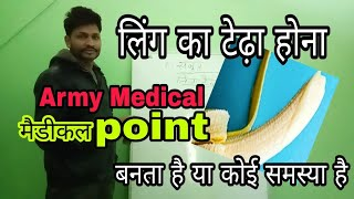 क्या टेढ़ा होना पर मिलेगा army medical point \ Army running tips