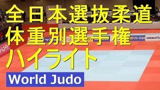 全日本選抜柔道体重別 2019 ハイライト Judo Highlights