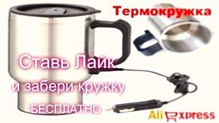Термокружка с подогревом(, 2015-10-30T17:00:36.000Z)
