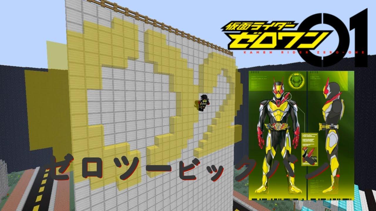 """""""가면라이더 제로투 그게 내 이름이다!"""" 마인크래프트 워크샵 가면라이더 제로투/Minecraft kamen rider zero two henshin"""