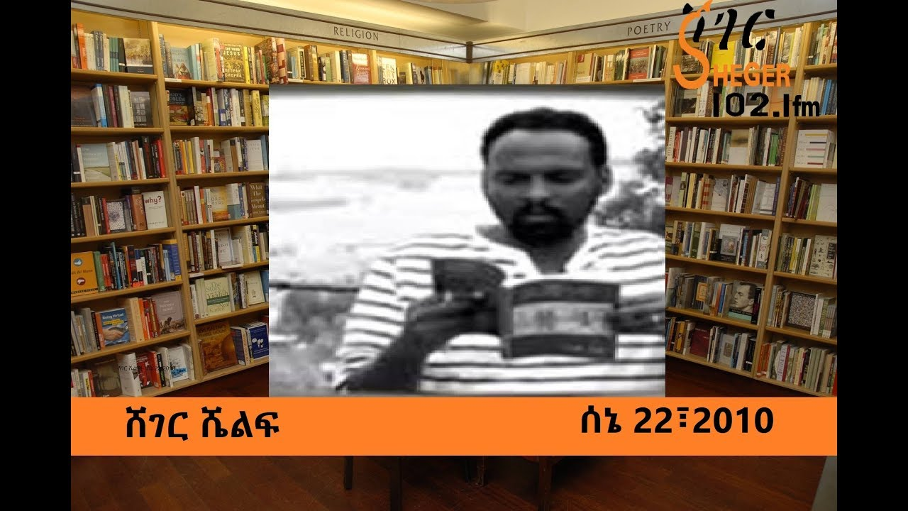 Sheger Shelf 102.1: ሸገር ሼልፍ -  By Andualem Tesfaye