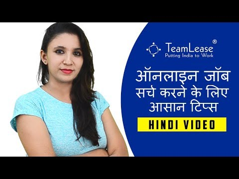 Important Things to do in your Online Job Search – Hindi video, Teamlease