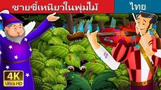 ชายขี้เหนียวในพุ่มไม้ | Miser in the Bush Story in Thai | นิทานก่อนนอน | Thai Fairy Tales