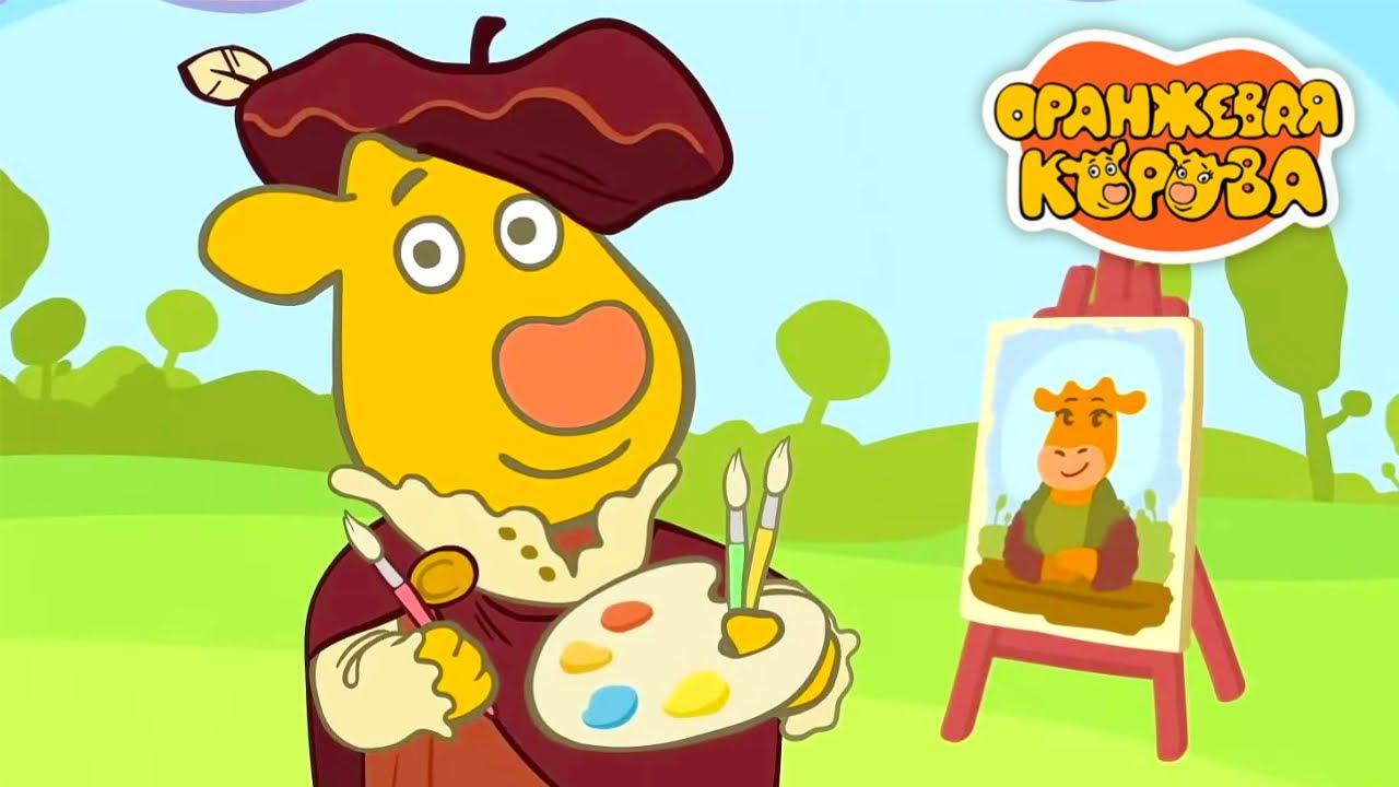 Оранжевая Корова | Новая серия! - Берет | 😃 Kedoo Мультики для детей