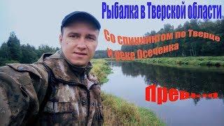 Со спиннингом по Тверце и р.Осеченка (Превью). Рыбалка в Тверской области
