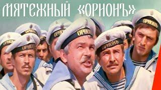 Мятежный «Орионъ» (1978) фильм