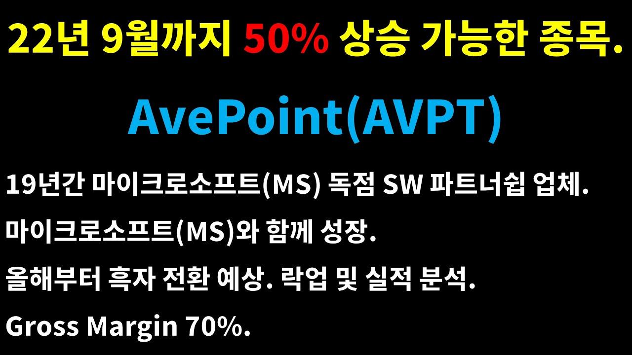 22년 9월까지 50% 상승 가능한 종목. AvePoint(AVPT) / 19년간 마이크로소프트(MS) 독점 SW 파트너쉽 업체/올해부터 흑자 전환 예상. 락업 및 실적 분석.