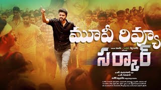 Sarkar Telugu Movie Review || Vijay || AR Murugadoss || Keerthy Suresh || Lyca Productions