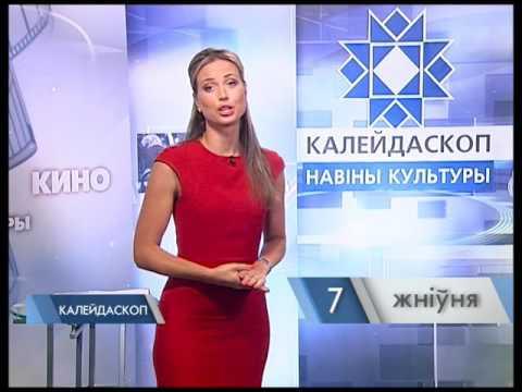 КАЛЕЙДАСКОП. Віктар Манаеў. 07.08.2016 (Беларусь 3)
