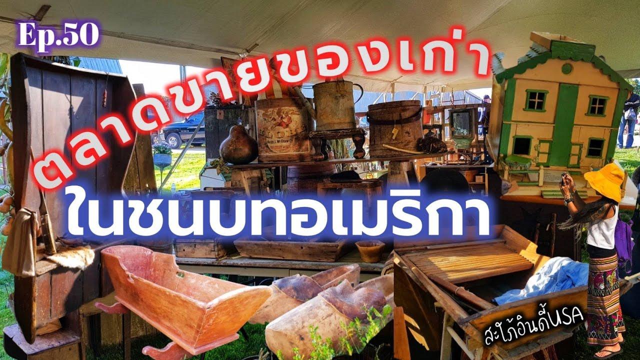 Ep.50 ชมตลาดขายของเก่าในชุมชน โคตรเก่า ขายอะไรบ้าง? |สะใภ้อินดี้USA