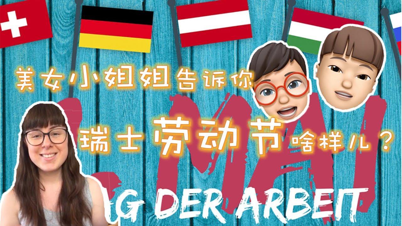 Feierlichkeiten, Proteste und Lieder am 1.Mai vergleich China-Schweiz 【Life in Bern】 Vlog10