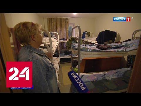 По 16 человек в комнате: гостиницу недалеко от ВДНХ превратили в грязную ночлежку - Россия 24