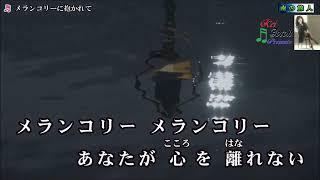 「新曲」メランコリーに抱かれて/ファン・カヒ:カバー後藤ケイ♪ 1