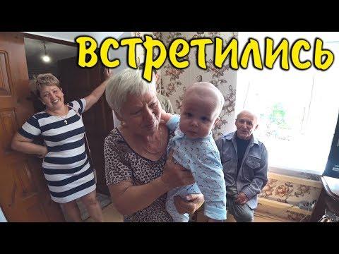 Первая встреча прабабушки и прадедушки с правнуком