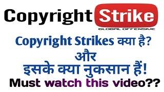 Copyright Strikes kya hai ### copyright Strikes se kya hota hai nuksaan???