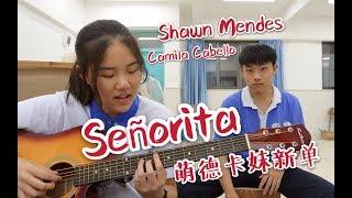 高中生翻唱萌德卡妹合作新单Señorita-Shawn Mendes&Camila Cabello 吉他+卡宏cover