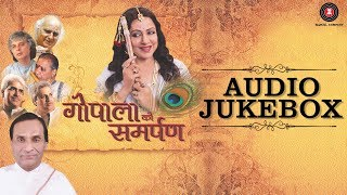 Gopala Ko Samarpan – Audio Jukebox | Hema Malini