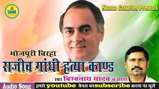 राजीव गांधी हत्या काँडRajiv Gandhi Hatya Kand # Bhojpuri Birha # Vishwanath Yadav By Shama Cassettes