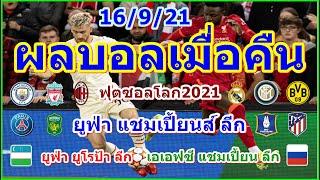 ผลบอลเมื่อคืน/ยูฟ่า แชมเปี้ยนส์ ลีก/ยูโรปา ลีก /AFC แชมเปี้ยนส์ ลีก/ไทยลีก/ฟุตซอลโลก/16/9/21