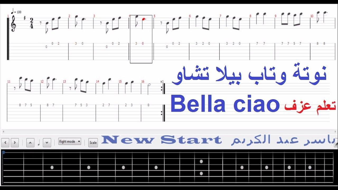 نوتة و تاب بيلا تشاو Bella Ciao تعليم عزف جيتار Youtube