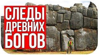 Следы цивилизации древних Богов - Неудобные археологические находки - Документальные фильмы 2018