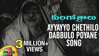 Ayyayyo Chethilo Dabbulo Poyane Song - Kula Gothralu Movie Songs - ANR, Krishna Kumari, Krishna