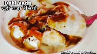ये रुई जैसे सॉफ्ट और जूसी दही बड़े आप एक बार खा लेंगे तो महीनो तक इसका स्वाद नहीं भूलेंगे -Dahi vada.