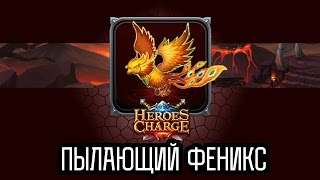 Heroes Charge Феникс 6 сложность / Burning Phoenix difficulty 6