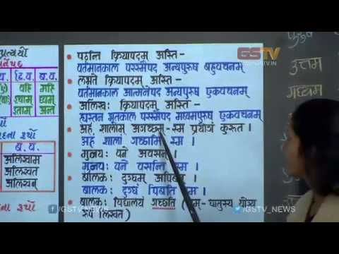 Sanskrit Grammar In Gujarati Pdf