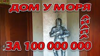 ДОМ У МОРЯ ЗА 100 000 000!!!  МОПЕД ЗА РЕПОСТ #АНАПА - САМЫЙ ДОРОГОЙ ДОМ +7 918 231-23-23