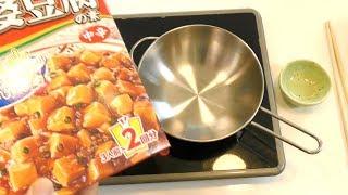 リアルおままごと 麻婆豆腐     fake cooking