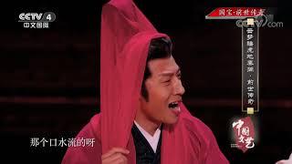 《中国文艺》 20200609 国宝·前世传奇| CCTV中文国际