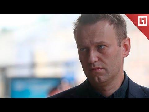 Навальный вернулся из Рима
