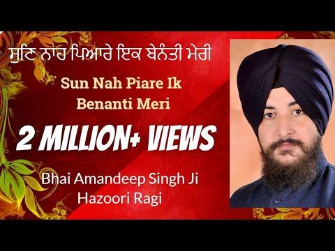 Sun Nah Pyare Ik Benanti Meri Bhai Amandeep Singh Ji Hazoori Ragi Sri Darbar Sahib Amritsar