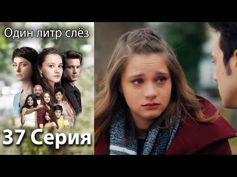 Один литр слёз 37 серия русская озвучка - Ruslar.Biz