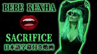 【和訳】 Bebe Rexha「Sacrifice」【公式】