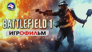 Первая Мировая война ИГРОФИЛЬМ / Battlefield 1прохождение на русском/сюжет боевик