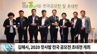 김해시, 2020 찻사발 전국 공모전 초대전 개최 / …