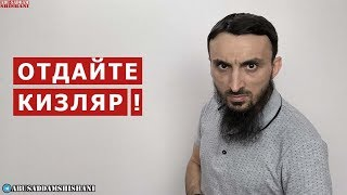 ДАГЕСТАНЦЫ, ОТДАЙТЕ КИЗЛЯР!!!