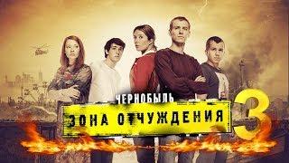 Чернобыль зона отчуждения 3 сезон трейлер
