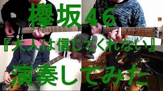 欅坂46『大人は信じてくれない』をバンドアレンジで演奏してみた。keyakizaka46/band cover