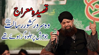Qasida e Miraj - Wo Sarwar e Kishwar e Risalat | Owias Raza Qadri Super Hit Kallam| Naat Sharif 2018