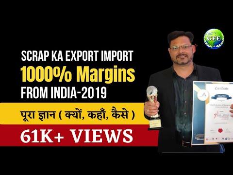 1000% Margins Scrap Ka Export Import क्यों, कहाँ, कैसे