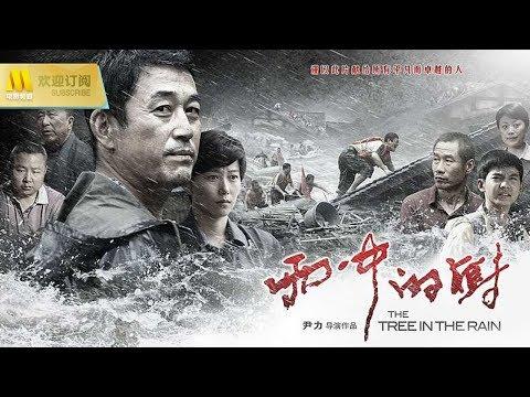 【1080P Full Movie】《雨中的树/The Tree In The Rain》李林森平凡、短暂却卓越的一生( 王志飞 / 丁柳元 / 王成阳)