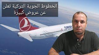 تخفيضات كبيرة من الخطوط الجوية التركية