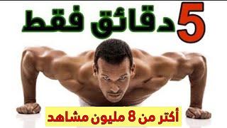 افضل تمارين منزلية سهلة للمبتدئين لجميع عضلات الجسم بدون أى أدوات - ( circle workout )