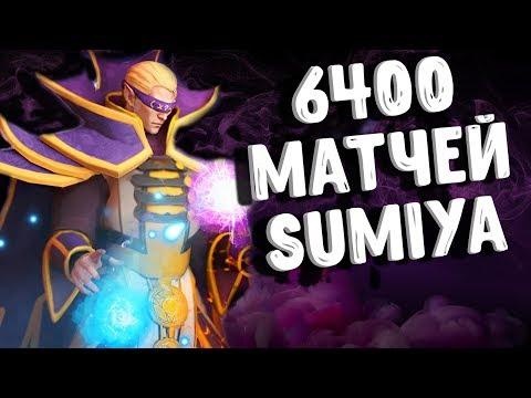 видео: 6400 МАТЧЕЙ - invoker sumiya dota 2