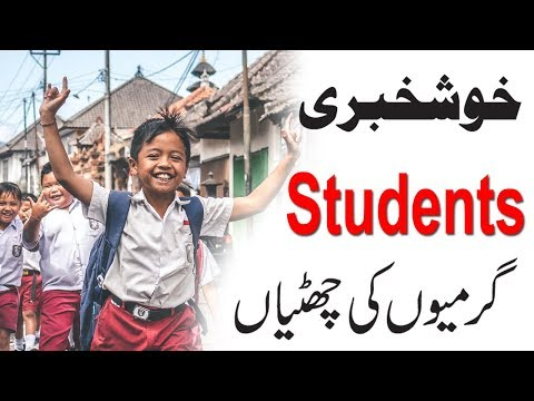 new announcement in summer vacation 2019 in Pakistan ll By Uptodate jobs thumbnail