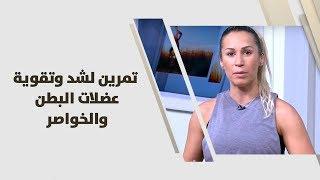 روان عبد الهادي - تمرين لشد وتقوية عضلات البطن  والخواصر