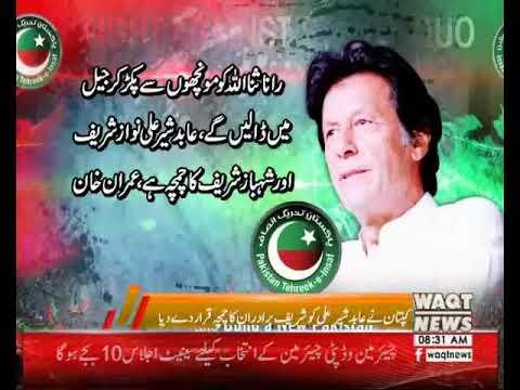 Imran Khan Criticizes On Rana Sanaullah And Abid Sher Ali.